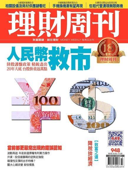 理財周刊 第948期 2018/10/26