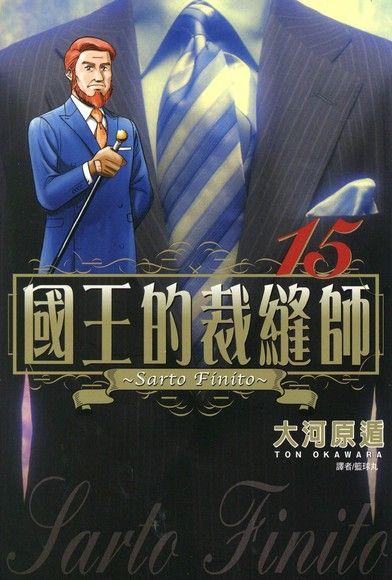 國王的裁縫師(15)