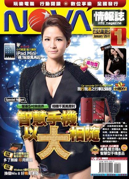 NOVA情報誌 01月號/2013 第126期