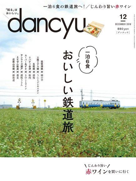 dancyu 2018年12月號 【日文版】