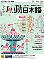 Live互動日本語 07月號/2020 第43期