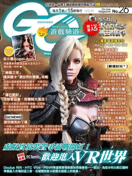 Game Channel 遊戲頻道雙週刊 第26期 2016/01/15