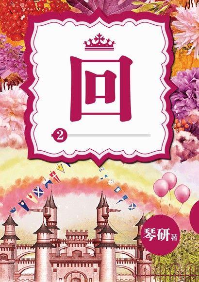 錦心綉口第2冊-回-現代王妃系列