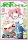 夢夢少女漫畫電子期刊 NO.198
