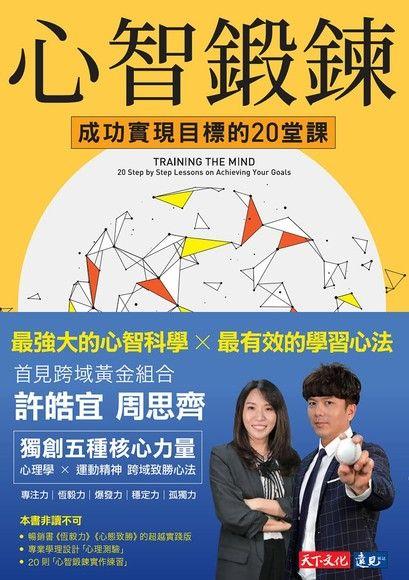 心智鍛鍊:成功實現目標的20堂課,最強大的心智科學╳最有效的學習心法
