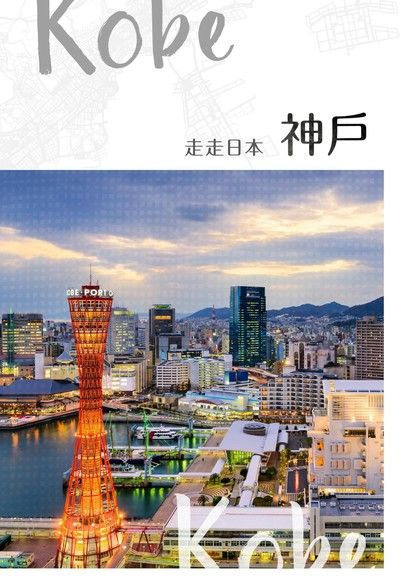 走走日本:神戶