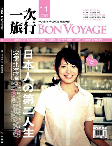Bon Voyage一次旅行 雙月刊 12月號/2012 第11期