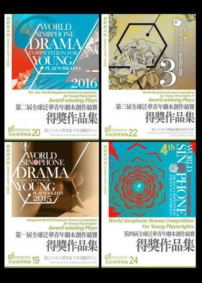 全球泛華青年劇本創作競賽得獎作品集 1-4 冊