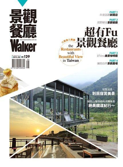 景觀餐廳Walker(KM No.31)