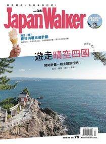 JapanWalker Vol.36 7月號