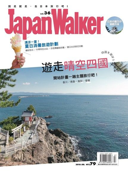 Japan Walker Vol.36 7月號
