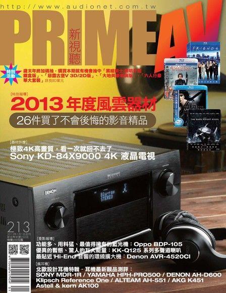 PRIME AV 新視聽 01月號/2013年 第213期