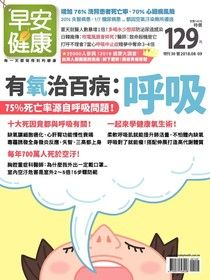 早安健康 特刊30號:有氧治百病:呼吸