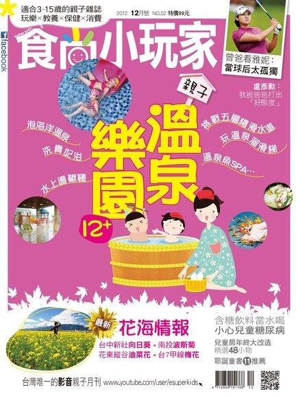 食尚小玩家 12月號/2012 第52期