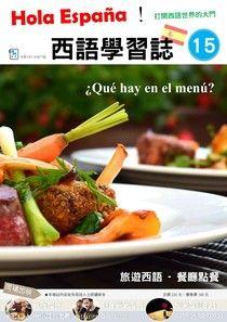Hola España 西語學習誌 第15期