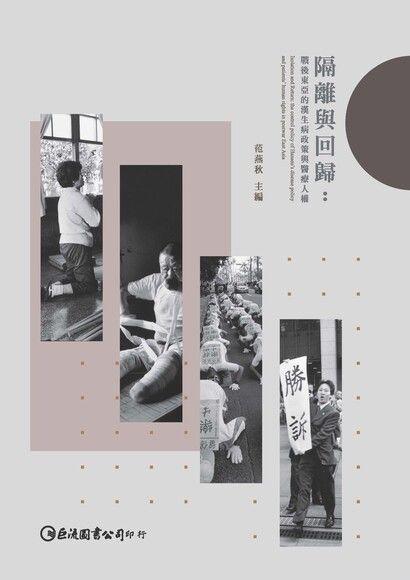 隔離與回歸:戰後東亞的漢生病政策與醫療人權