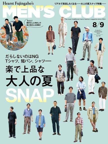 MEN'S CLUB 2021年08、09月合刊號【日文版】