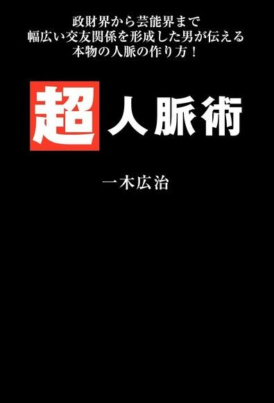 超人脈術(日文書)