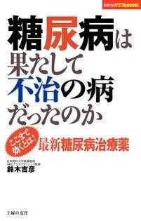 糖尿病是可以治癒的(日文書)