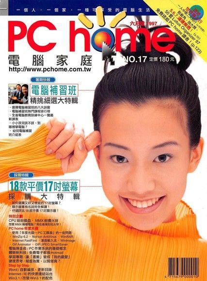 PC home 電腦家庭 06月號/1997 第017期