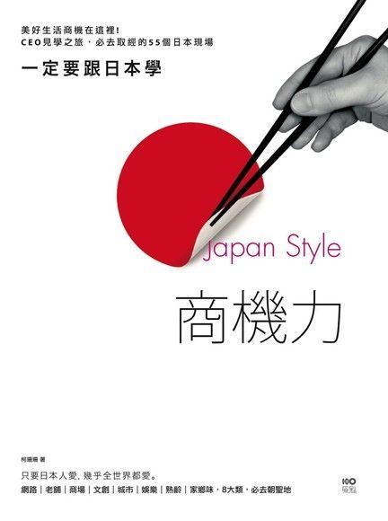 一定要跟日本學,Japan Style商機力