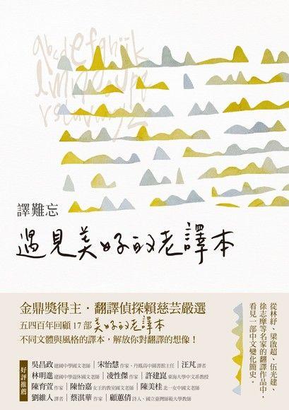 譯難忘:遇見美好的老譯本