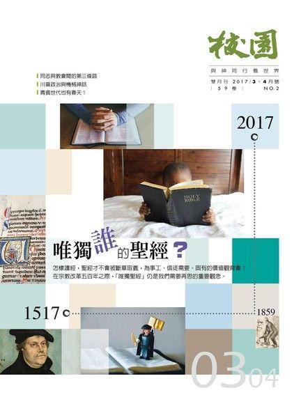 校園雜誌雙月刊2017年3、4月號:唯獨誰的聖經?