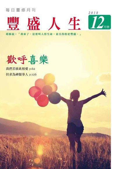 豐盛人生靈修月刊【繁體版】2018年12月號