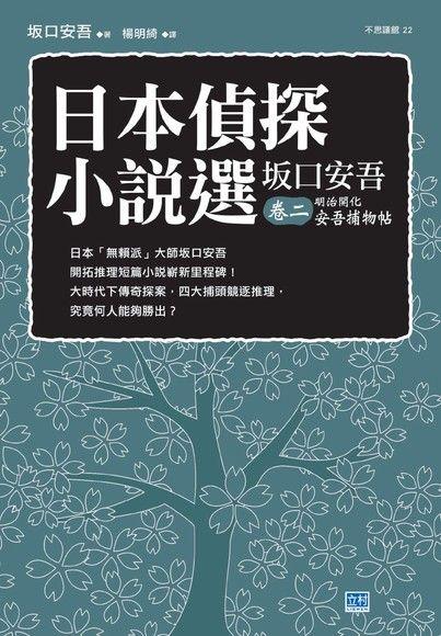 日本偵探小說選 坂口安吾 卷二 明治開化安吾捕物帖