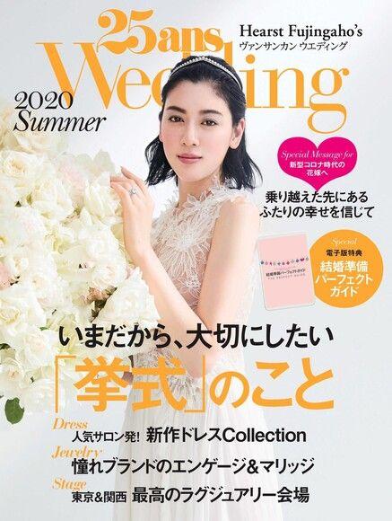 25ans Wedding 婚紗特集 2020年夏季號【日文版】