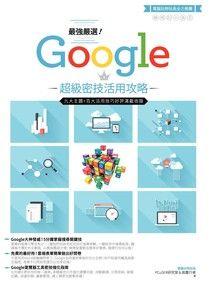 【电子书】最強嚴選!Google超級密技活用攻略