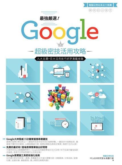 最強嚴選!Google超級密技活用攻略