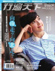 行遍天下旅遊雜誌 06月號/2012 第245期