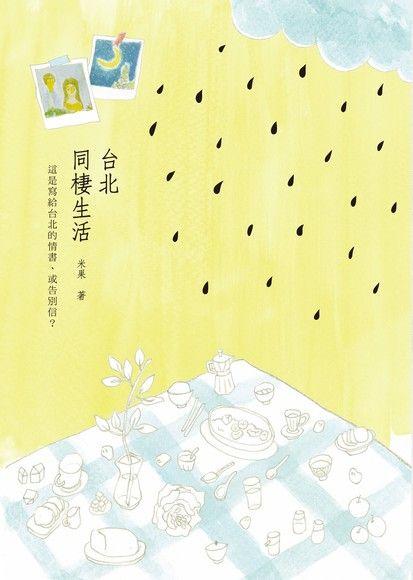台北.同棲生活