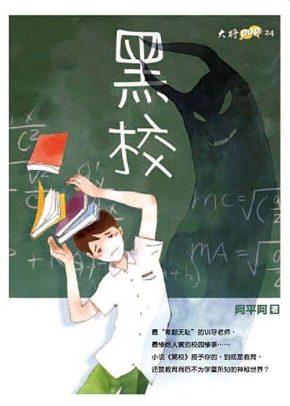 黑校【简体版】