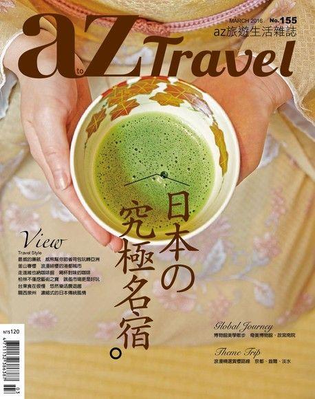AZ Travel 03月號/2016 第155期