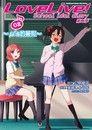 LoveLive! School idol diary第二季 (2) ~μ's的暑假~