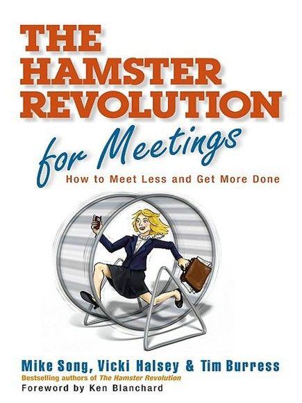 倉鼠的會議革命