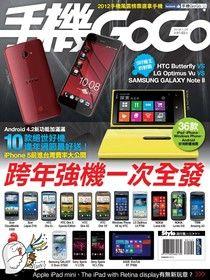 手機GOGO No.95