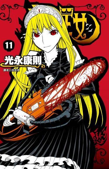 怪物王女  11