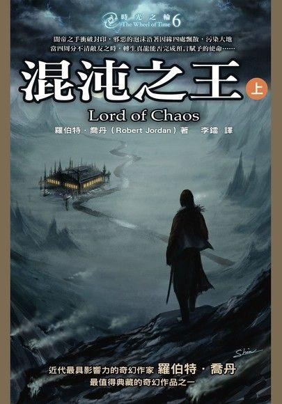時光之輪6:混沌之王(上)