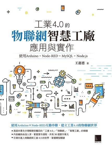 工業4.0的物聯網智慧工廠應用與實作