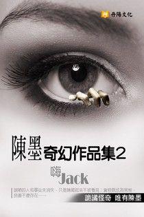 陳墨奇幻作品集2_嗨 Jack