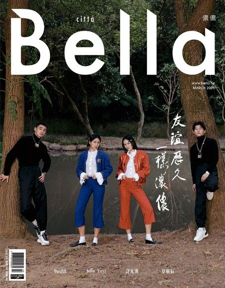 bella儂儂 03月號/2021 第442期