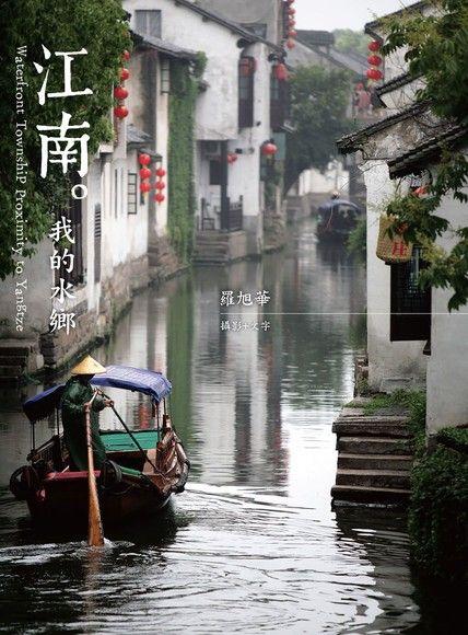 江南,我的水鄉