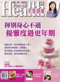 大家健康雜誌 09月號/2014 第330期