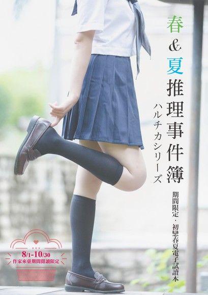 春&夏推理事件簿(期間限定.初戀春夏電子試讀本)