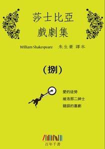 莎士比亞戲劇集(八)