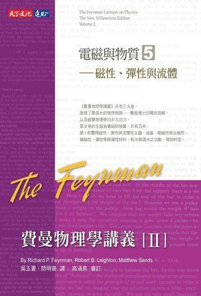費曼物理學講義 II:電磁與物質(5)磁性、彈性與流體