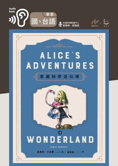 愛麗絲夢遊仙境【150年傳唱不墜精裝紀念版】中文版+台語版 雙書 (有聲書)